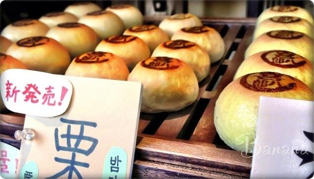 Kioto buns